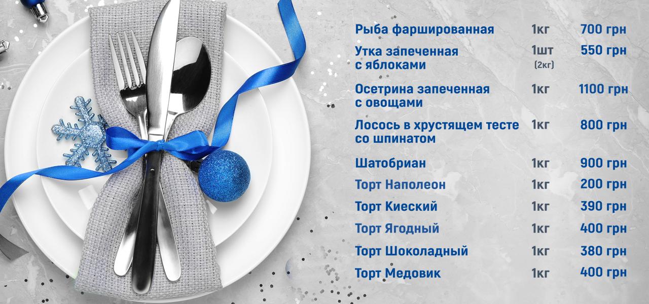 Готовим для Вас праздничные блюда на вынос и с доставкой!